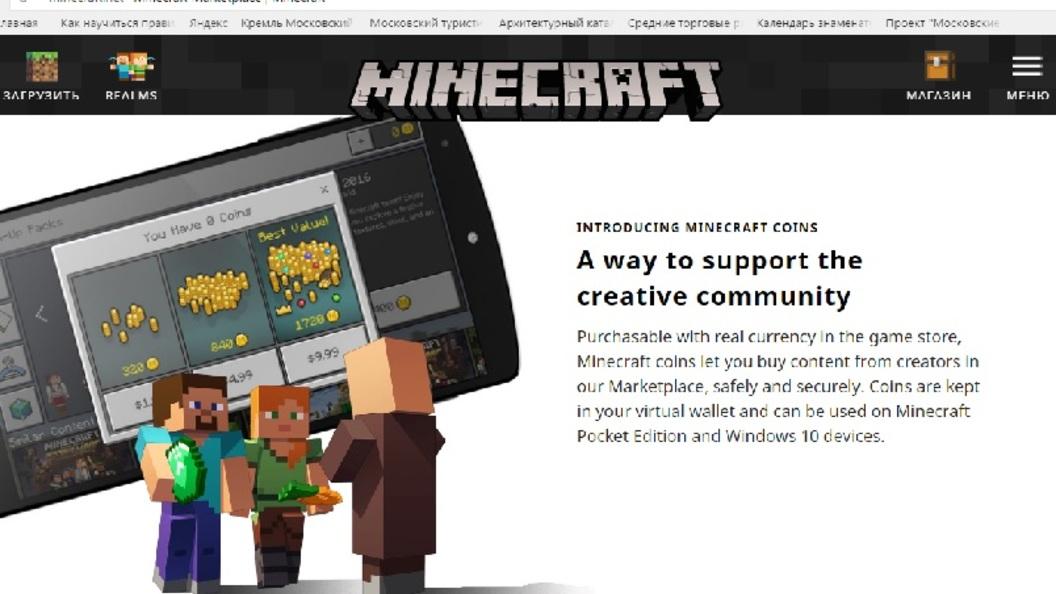 Minecraft открывает магазин пользовательских модификаций