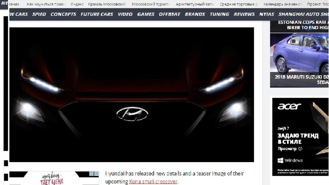 В Сети представили тизер нового кроссовера Hyundai Kona