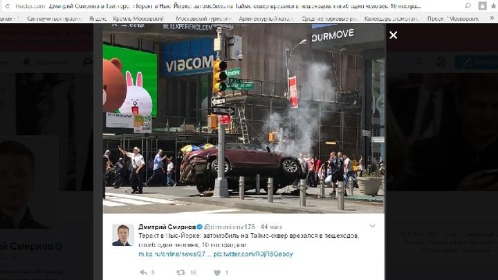 Полиция Нью-Йорка: Наезд на Таймс-сквер совершил нетрезвый водитель
