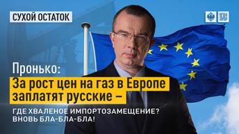 Пронько: За рост цен на газ в Европе заплатят русские – где хваленое импортозамещение? Вновь бла-бла-бла!