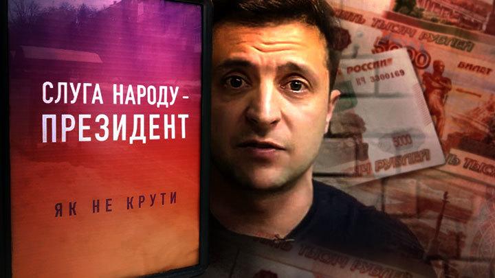 Зеленский ведёт президентскую кампанию на русские деньги
