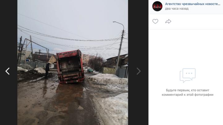 В Челябинске мусоровоз провалился под асфальт