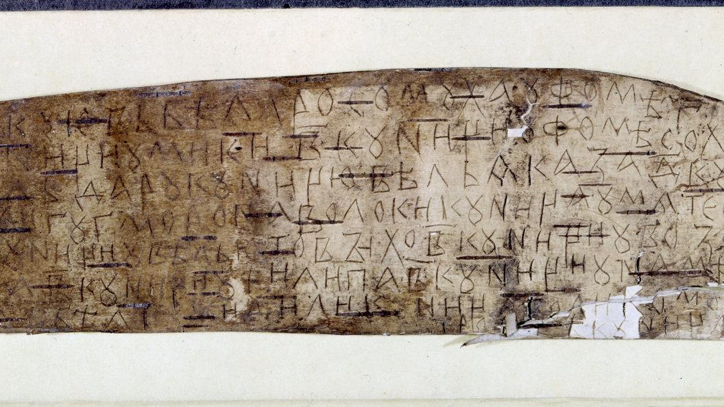 В Новгороде нашли древнерусский крестильный список на берестяной грамоте