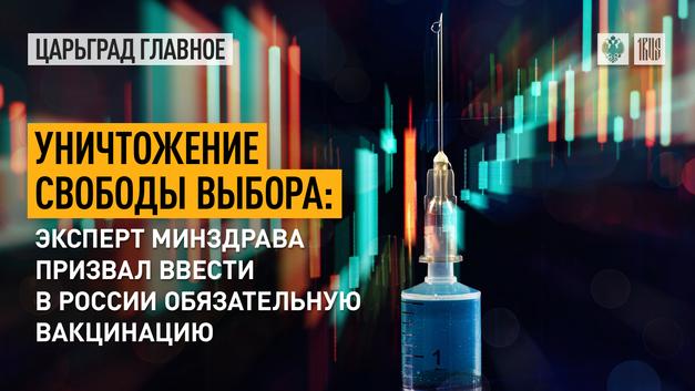Уничтожение свободы выбора: эксперт Минздрава призвал ввести в России обязательную вакцинацию