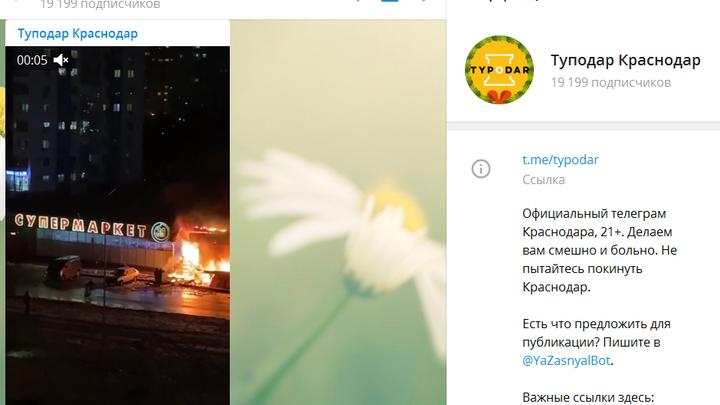 Слышали два сильных хлопка!: в Краснодаре загорелось кафе на Цветочном рынке