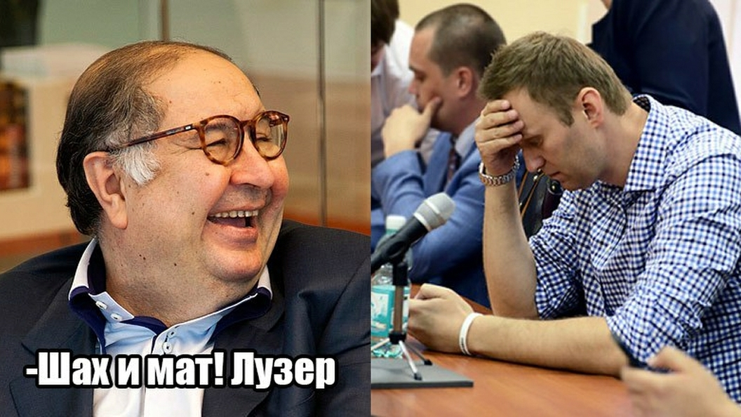 Бизнесмен Алишер Усманов уделал Алексея Навального в суде