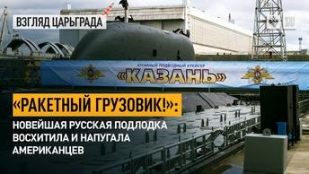 «Ракетный грузовик!»: Новейшая русская подлодка восхитила и напугала американцев