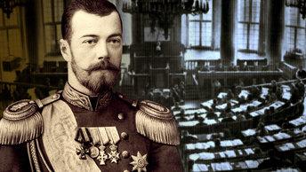 Первая Госдума: Какой её хотел видеть Император Николай II