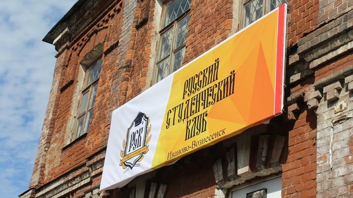 В Ивановской области состоялось открытие офиса Русского студенческого клуба