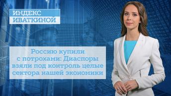 Россию купили с потрохами: Диаспоры взяли под контроль целые сектора нашей экономики