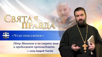 Чудо покаяния: Пётр Мамонов и по смерти жив и продолжает проповедовать — отец Андрей Ткачёв