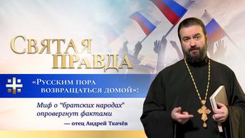 Русским пора возвращаться домой: Миф о братских народах опровергнут фактами — отец Андрей Ткачёв
