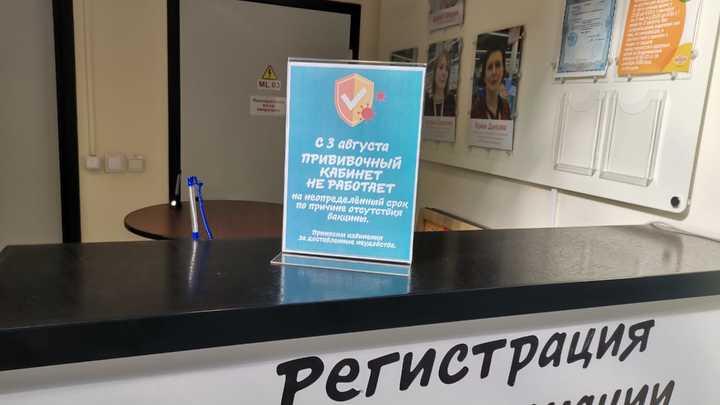 Во Владимире закрылся прививочный пункт в Глобусе
