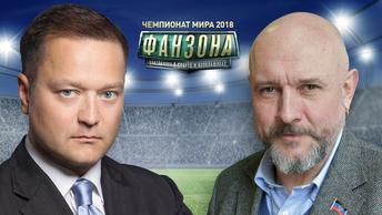 Фанзона на ЧМ-2018: Никита Исаев и Руслан Мармазов об открытии ЧМ 2018 и матче Россия - Саудовская Аравия