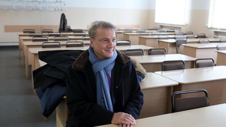 Не порвать бы штаны, Герман Оскарович: Брошенная Грефом фраза про образование вызвала спор