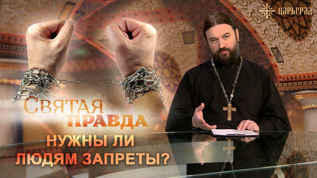 Андрей Ткачев: Зачем нужны запреты?