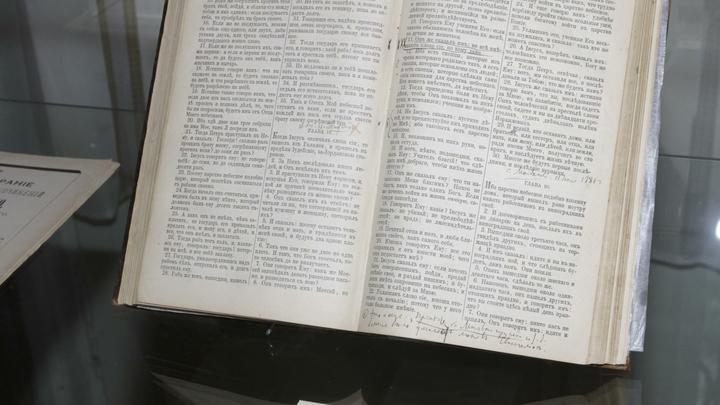 Библия, Коран и Тора: В Церкви предложили ввести в школах изучение священных текстов