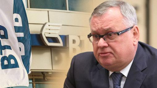 Предательство Костина: ВТБ в открытую исполняет антироссийские санкции США