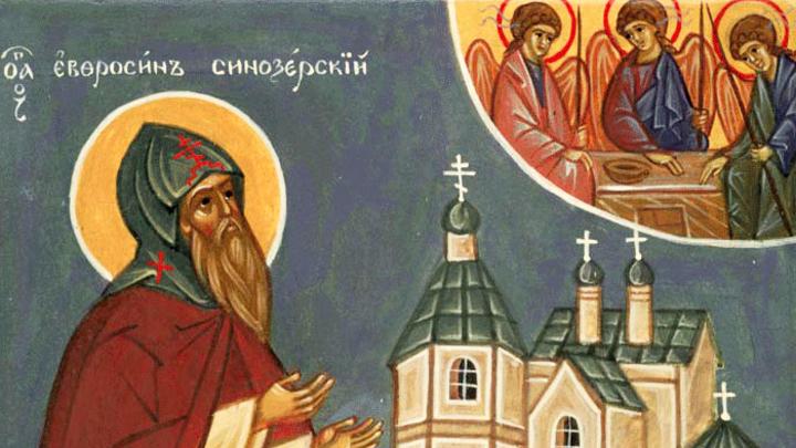 Преподобномученик Евфросин Синеозерский. Православный календарь на 2 апреля
