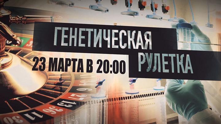 Впервые в России фильм-расследование о ГМО Генетическая рулетка - игра на наши жизни