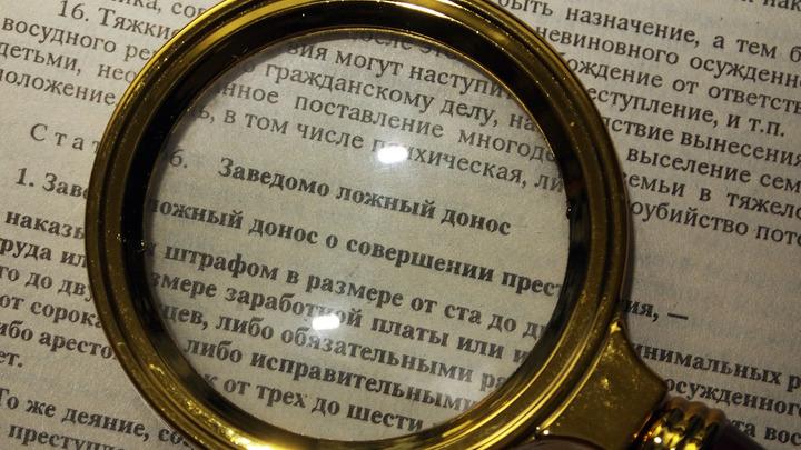 В Гусь-Хрустальном возбуждено уголовное дело по ложному доносу об изнасиловании