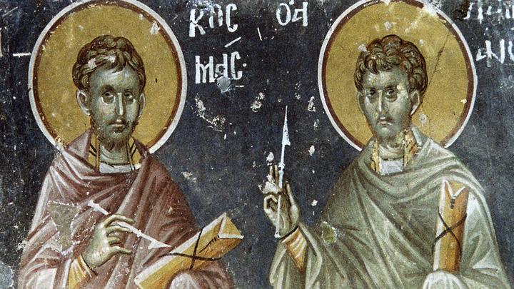 Мученики Косма и Дамиан Римские. Православный календарь на 14 июля