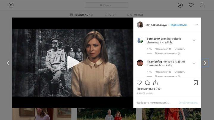 Поклонская показала своё отношение к Царю-Мученику Николаю II в Царские дни - видео