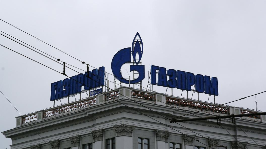 Украина сообщила овзыскании с«Газпрома» 3 млн долларов