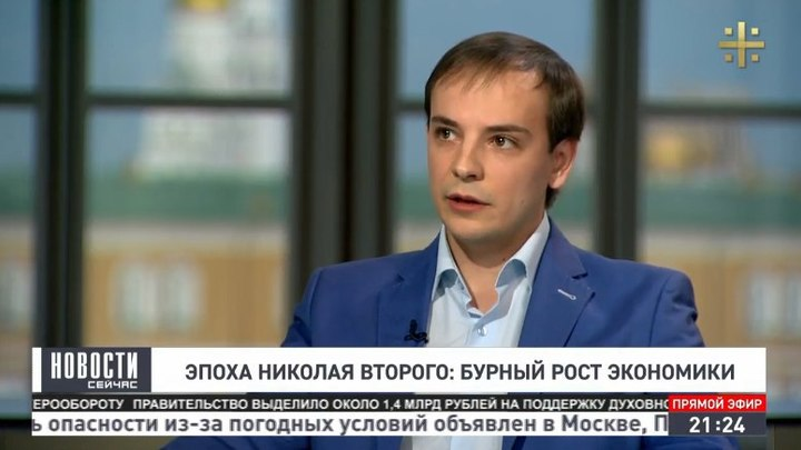 Историк: Будущее России связано с именем Николая II