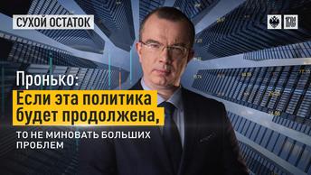 Пронько: Если эта политика будет продолжена, то не миновать больших проблем