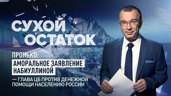 Пронько: Аморальное заявление Набиуллиной – глава ЦБ против денежной помощи населению России