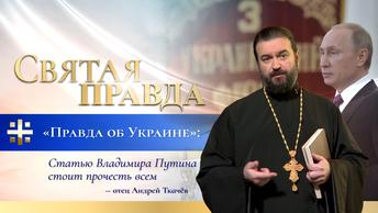 Правда об Украине: Статью Владимира Путина стоит прочесть всем — отец Андрей Ткачёв