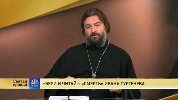 Протоиерей Андрей Ткачев. «Бери и читай»: «Смерть» Ивана Тургенева