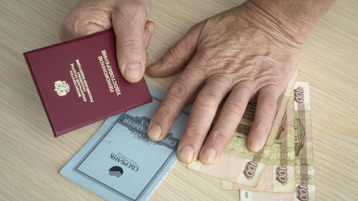 Большая зарплата не гарантия, но: Эксперт назвал два способа получить повышенную пенсию