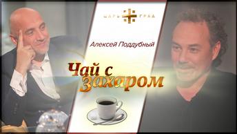 В гостях у Захара Прилепина Алексей Поддубный (Джанго)