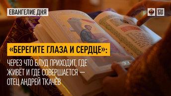 Берегите глаза и сердце: Через что блуд приходит, где живёт и где совершается — отец Андрей Ткачёв