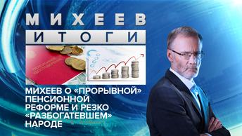 Михеев о «прорывной» пенсионной реформе и резко «разбогатевшем» народе