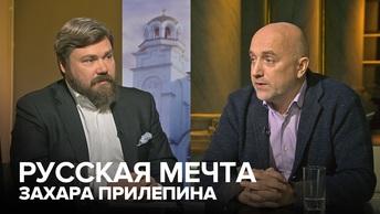 Русская мечта Захара Прилепина