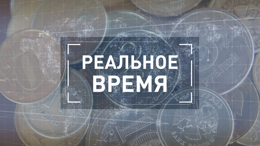 Сильный или слабый? Какой рубль нужен России?