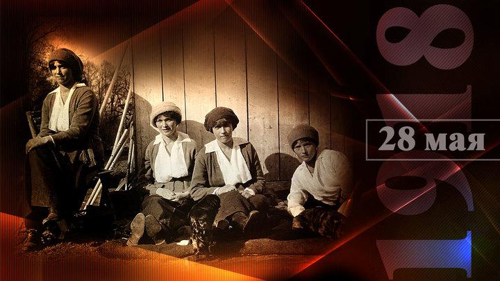 Царская семья. Последние 49 дней. 28 мая 1918 года