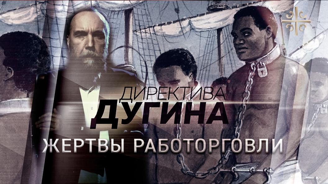 День памяти жертв работорговли [Директива Дугина]