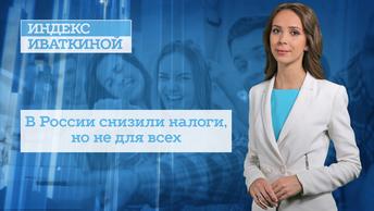 В России снизили налоги, но не для всех