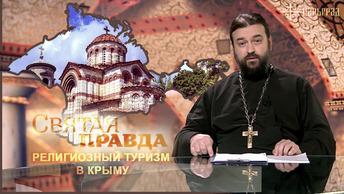 Религиозный туризм в Крыму