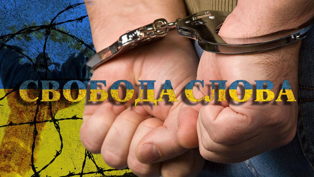 На Украине объявили свободу слова вне закона
