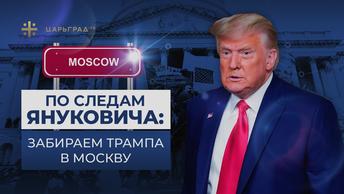 По следам Януковича: Забираем Трампа в Москву