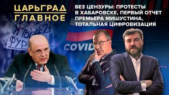 Без цензуры: протесты в Хабаровске, первый отчет премьера Мишустина, тотальная цифровизация