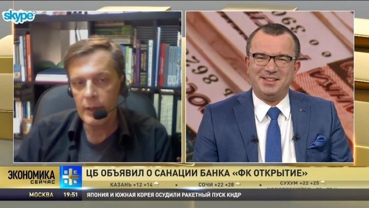 Ян Арт о санации банка Открытие: Главное - не лечить неизлечимо больного