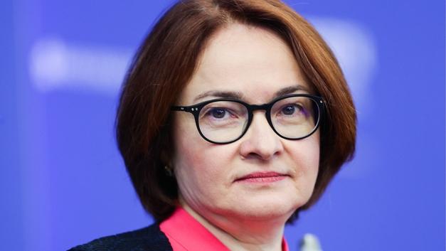 Набиуллина: Большинство российских банков работают честно