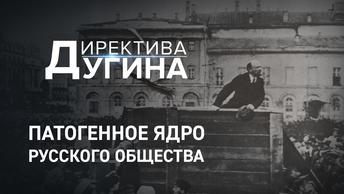 Директива Дугина: Патогенное ядро русского общества