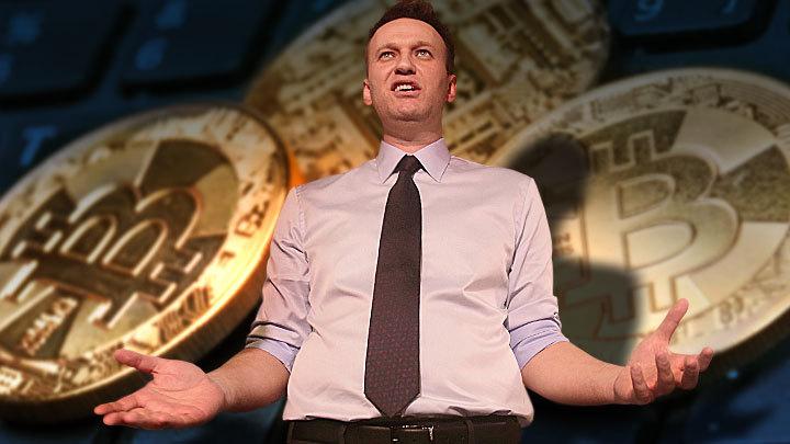 Картинки по запросу навальный биткоины